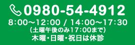 診療時間 8:00~12:00, 14:00~17:30, 木曜・日曜・祝日は休診