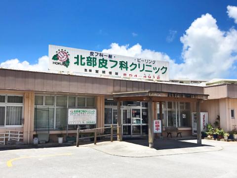 沖縄県名護市の北部皮フ科クリニック 外観