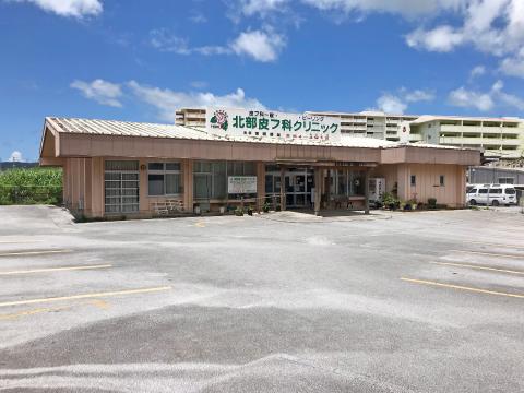 沖縄県名護市の北部皮フ科クリニック 駐車場